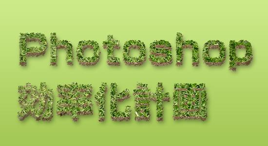 Photoshop効率化計画!LIGの記事から引用してアクションを制作しました